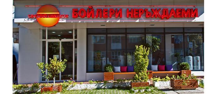Бойлери Светлю Шишков с нов сайт - електронен магазин